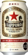 「サッポロ ラガービール」缶限定発売~赤星の愛称で親しまれている、日本で最も歴史のあるビールがご家庭で楽しめます~