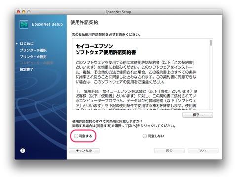 EP-976A3_OSX_setup_10