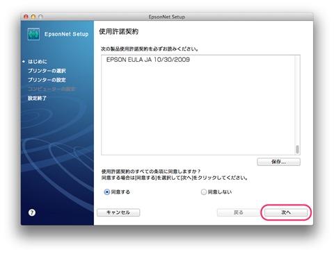 EP-976A3_OSX_setup_11