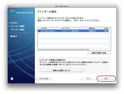 EP-976A3_OSX_setup_13