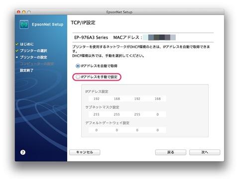 EP-976A3_OSX_setup_14