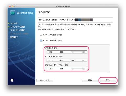 EP-976A3_OSX_setup_15