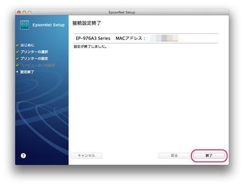 EP-976A3_OSX_setup_17