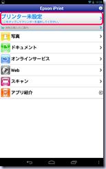Nexus7_08