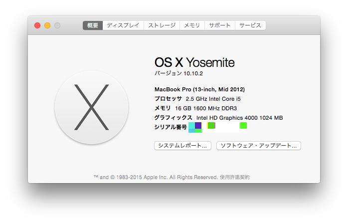 OS X Yosemiteへのアップグレードは今からでも出 …