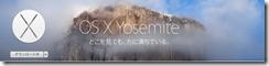 OSX10.10_06