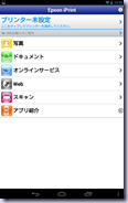 Screenshot_2013-10-03-10-25-07