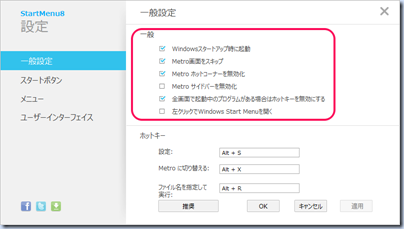 StartMenu8_10