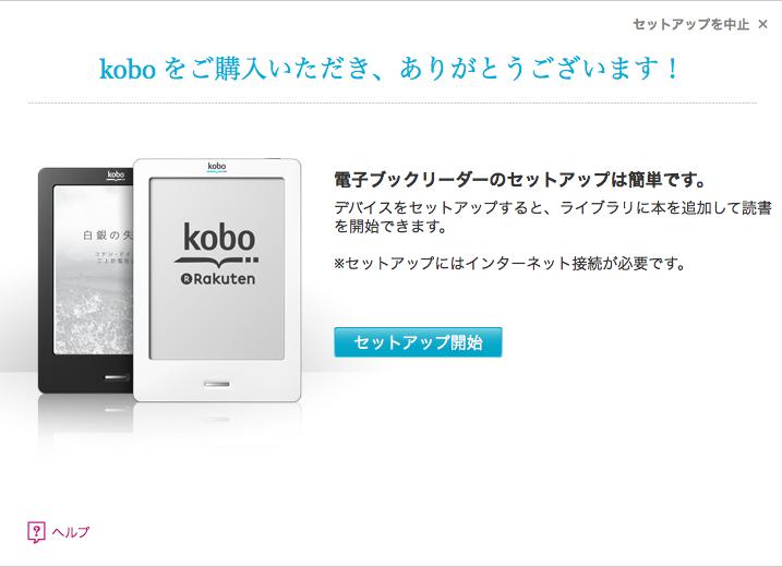 kobo touch ファームウェア