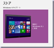 windows8.1_02